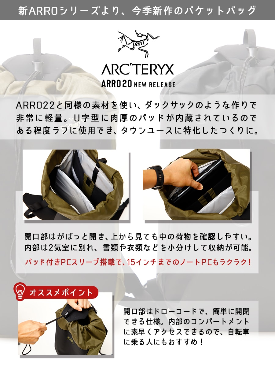 【arc'teryx】arro20 New Model Release!