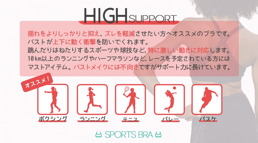 SPORT BRA~High Support~