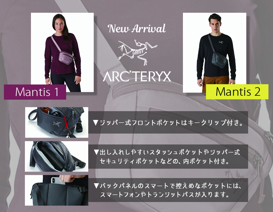 【arc'teryx】Mantis1 New Release!
