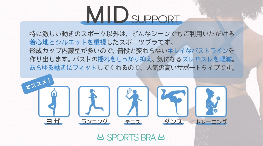 SPORT BRA~Mid Support~