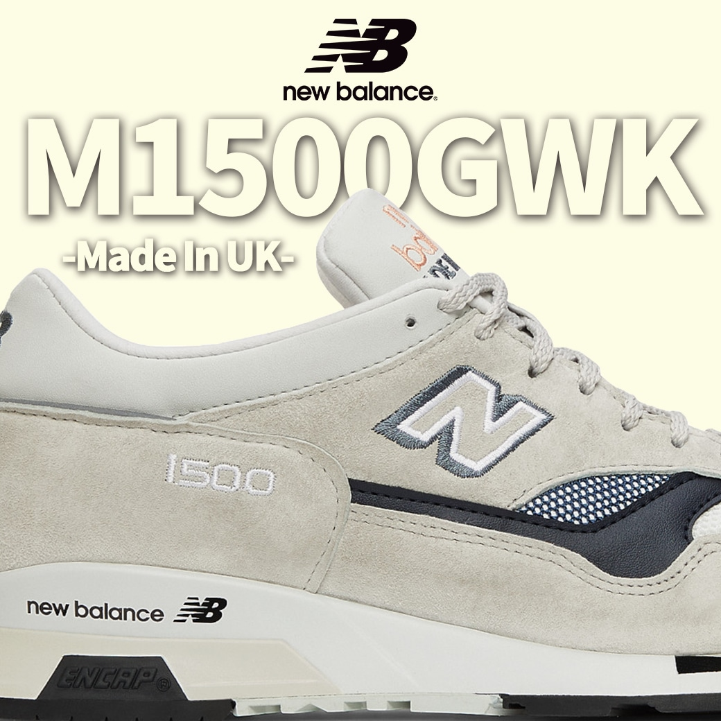【New Balance】M1500 Made in UK