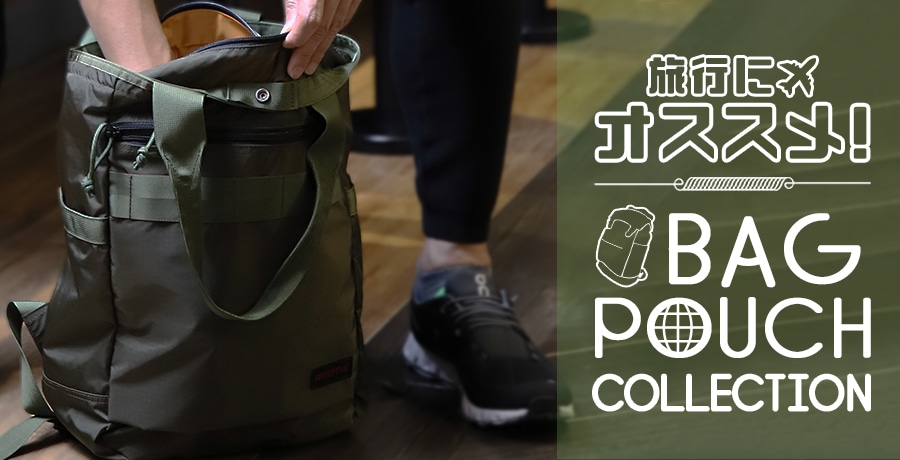 【特集】Travel Bag&PouchCollection