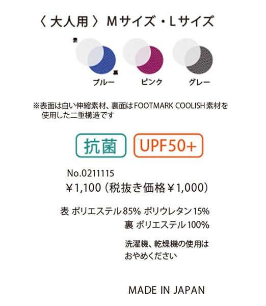 FOOTMARK Coolish Summer Mask SP